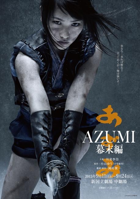 AZUMI_FLYER_OMOTE
