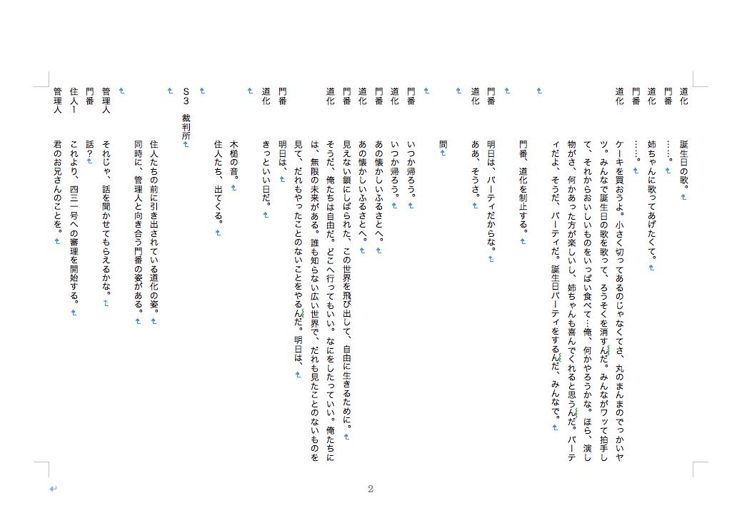 台本 - JapaneseClass.jp