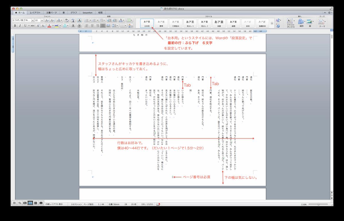 7. 書く時に使うもの・脚本書式 « 脚本の書き方講座
